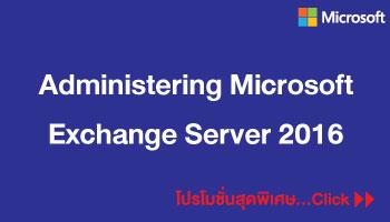 Administering-Microsoft-Exchange-Server-2016