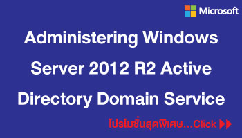 Administering-Windows-Server-2012-R2-Active-Directory-Domain-Service