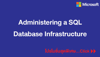 Administering-a-SQL-Database-Infrastructure