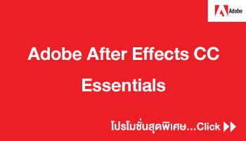 Adobe-After-Effects-CC-Essentials
