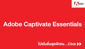 Adobe-Captivate-Essentials
