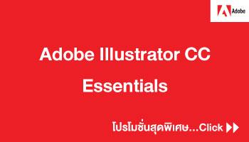 Adobe-Illustrator-CC-Essentials