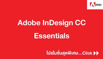 Adobe-InDesign-CC-Essentials