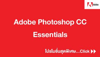 Adobe-Photoshop-CC-Essentials