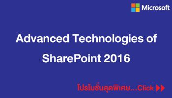 Advanced-Technologies-of-SharePoint-2016