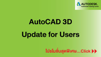 AutoCAD-3D-Update-for-Users