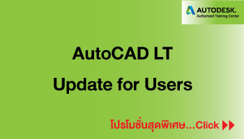 AutoCAD-LT-Update-for-Users