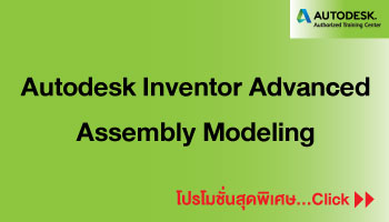Autodesk-Inventor-Advanced-Assembly-Modeling