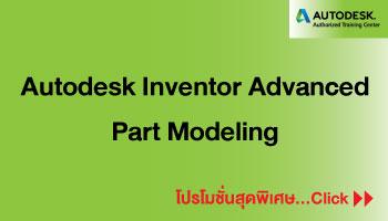 Autodesk-Inventor-Advanced-Part-Modeling