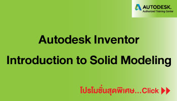 Autodesk-Inventor-Introduction-to-Solid-Modeling