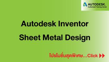 Autodesk-Inventor-Sheet-Metal-Design