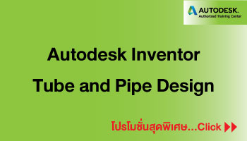 Autodesk-Inventor-Tube-and-Pipe-Design