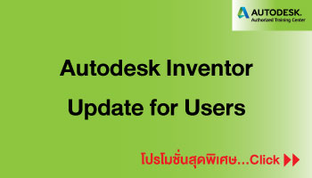 Autodesk-Inventor-Update-for-Users