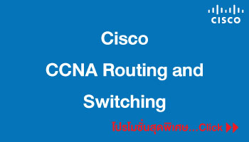 Cisco-CCNA-Routing-and-Switching
