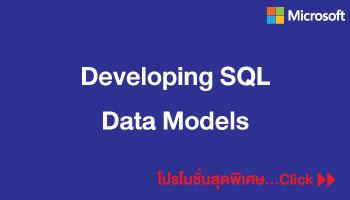 Developing-SQL-Data-Models