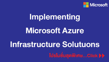Implementing-Microsoft-Azure-Infrastructure-Solutuons