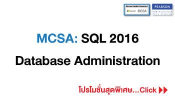 MCSA-SQL-2016-Database-Administration