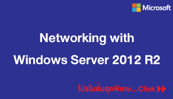 Networking-with-Windows-Server-2012-R2