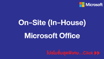 On-Site-(In-House)-Microsoft-Office