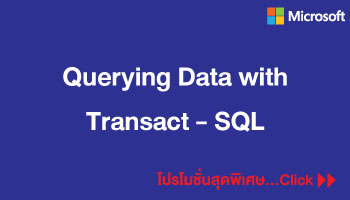 Querying-Data-with-Transact-SQL