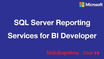 SQL-Server-Reporting-Services-for-BI-Developer