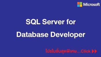 SQL-Server-for-Database-Developer