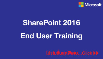 SharePoint-2016-End-User-Training