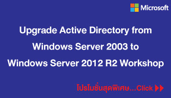 Upgrade-Active-Directory-from-Windows-Server-2003-to-Windows-Server-2012-R2-Workshop