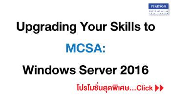 Upgrading-Your-Skills-to-MCSA-Windows-Server-2016