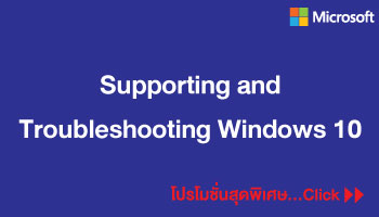 Supporting-and-Troubleshooting-Windows-10