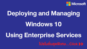 Deploying-and-Managing-Windows-10-Using-Enterprise-Services