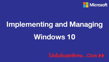 Implementing-and-Managing-Windows-10