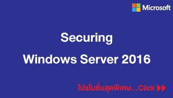 Securing-Windows-Server-2016