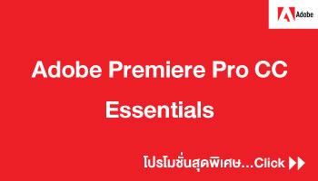 Adobe-Premiere-Pro-CC-Essentials