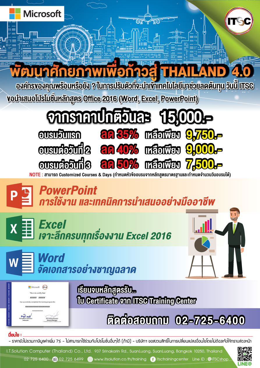 Promotion Thailand 4.0 Word, Excel, Power Point