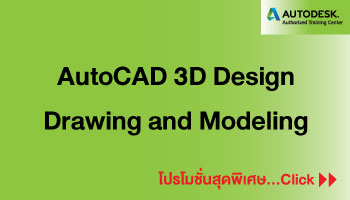 Promotion AutoCAD 3D Design Drawing and Modeling