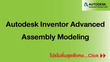 Promotion Autodesk Inventor Advanced Assembly Modeling