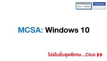 Promotion MCSA Windows 10