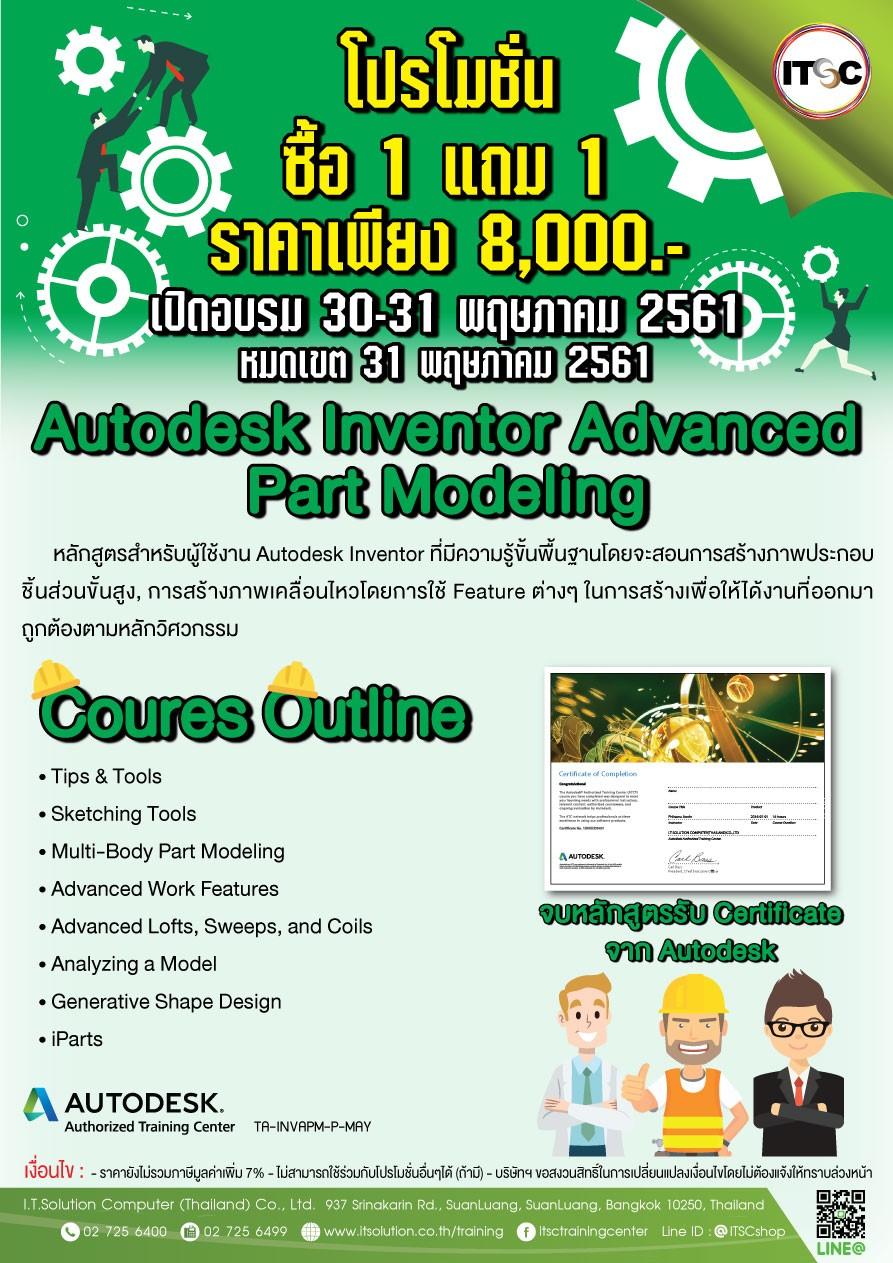 Training Course – Promotion Autodesk Inventor Advanced Part