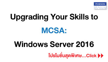 Promotion Upgrading Your Skills to MCSA Windows Server 2016