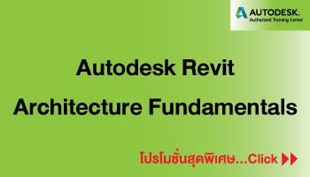 Promotion Autodesk Revit Architecture Fundamentals