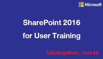 Promotion SharePoint 2016 for User Training
