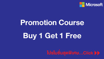 Promotion Microsoft Course Buy 1 Get 1 Free
