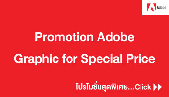 Promotion Adobe Graphic for Special Price