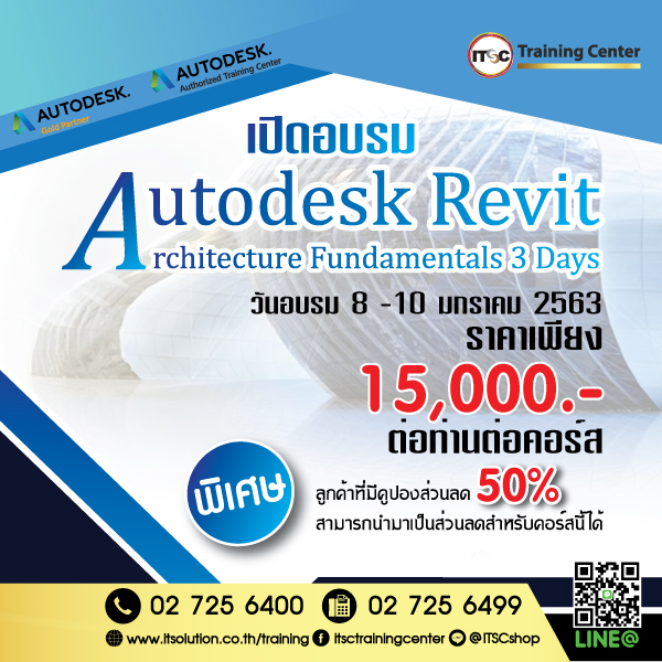 Promotion Autodesk Revit Architecture Fundamentals